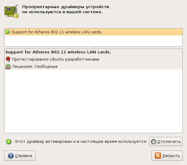 Ubuntu Этот Драйвер Активирован Но Сейчас Не Используется