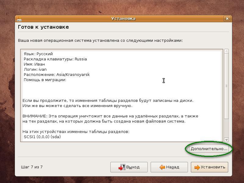 Установка Ubuntu   Русскоязычная документация по Ubuntu