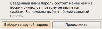 Слабый пароль